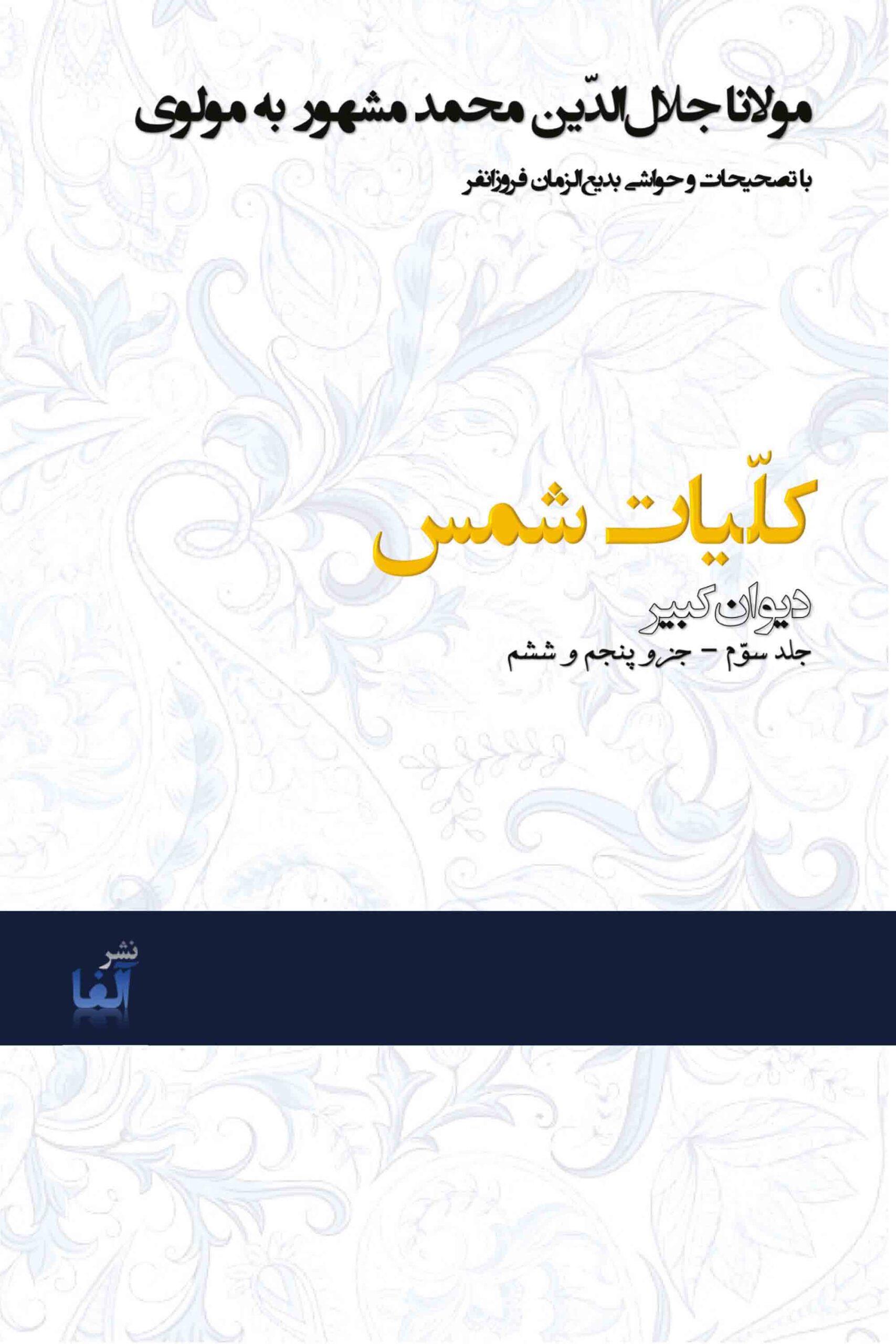 Kolliyat-e Shams (Vol. 3)