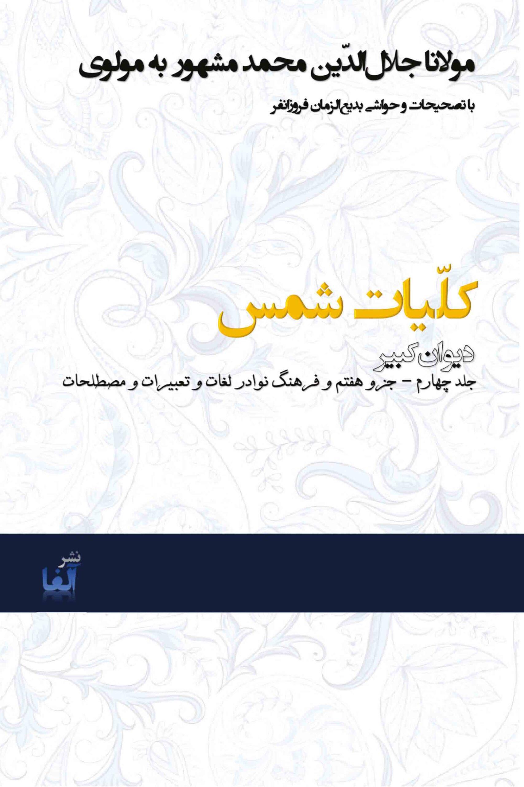 Kolliyat-e Shams (Vol. 4)
