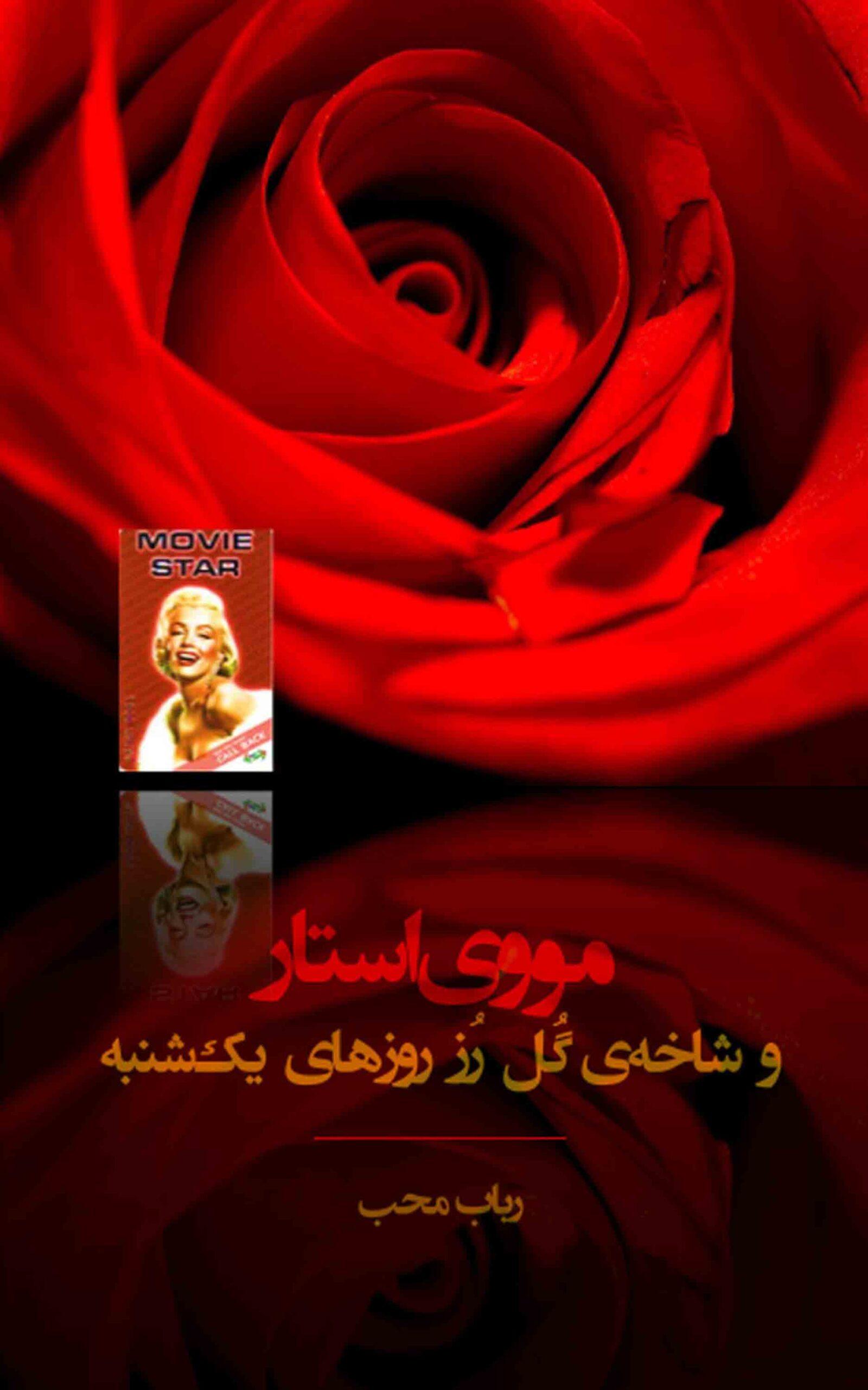 movie star va shaxehye gole roze ruzhaye yekshanbeh (Movie Star and the Sunday's Rose)