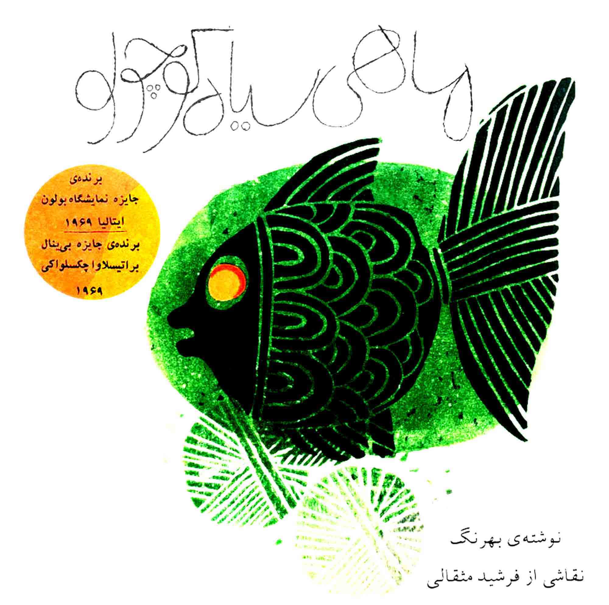 mahi siyahe kouchoulou (the little black fish – original illustrated edition)