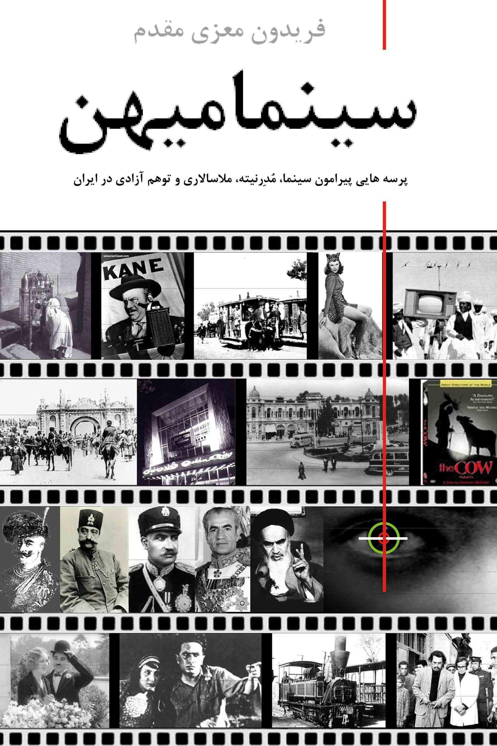 Cinema Mihan (third edition HC)