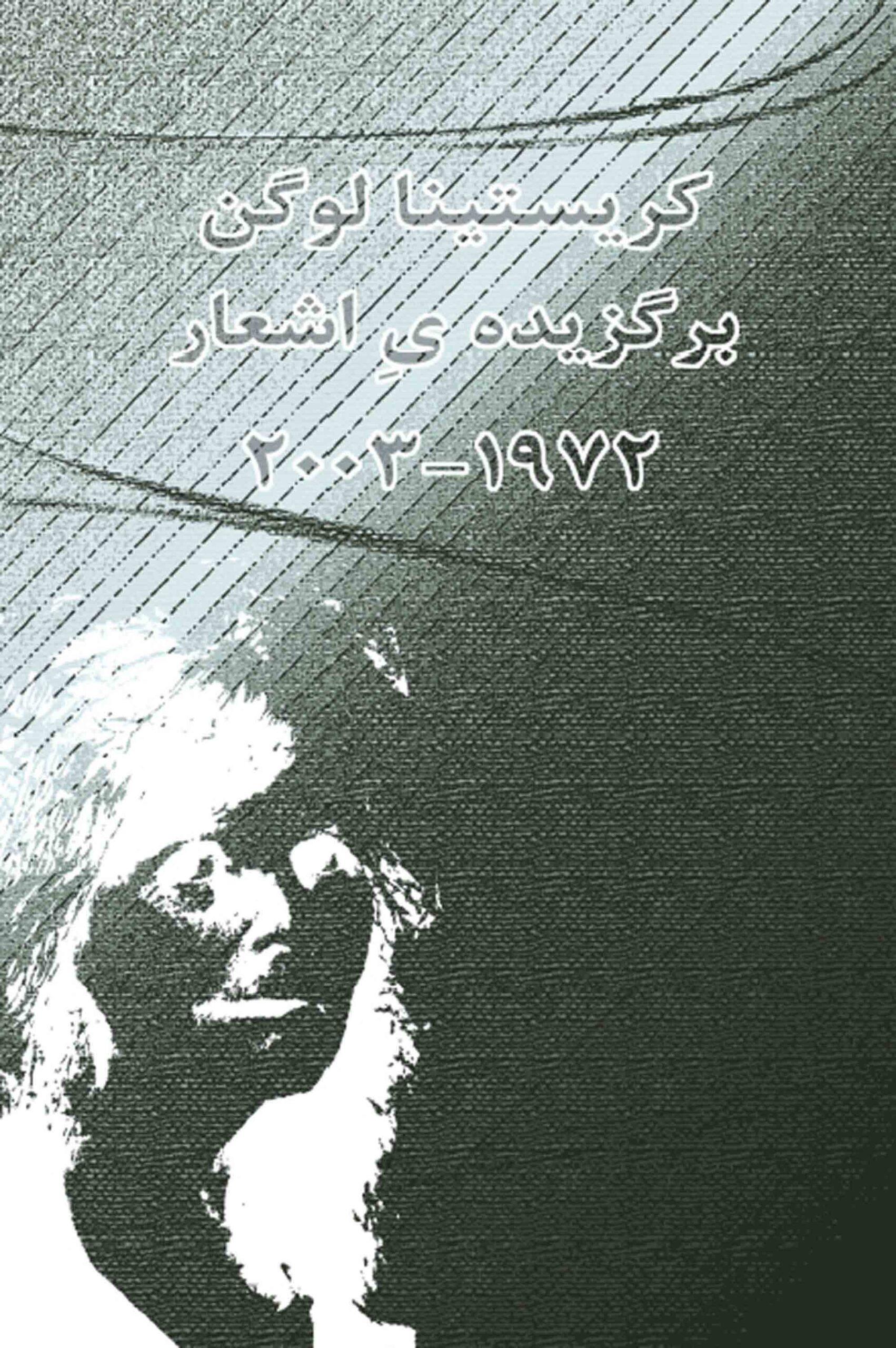 Selected poems (1979-2003) – bàrgozidehye àsh'are Kristina Lugn