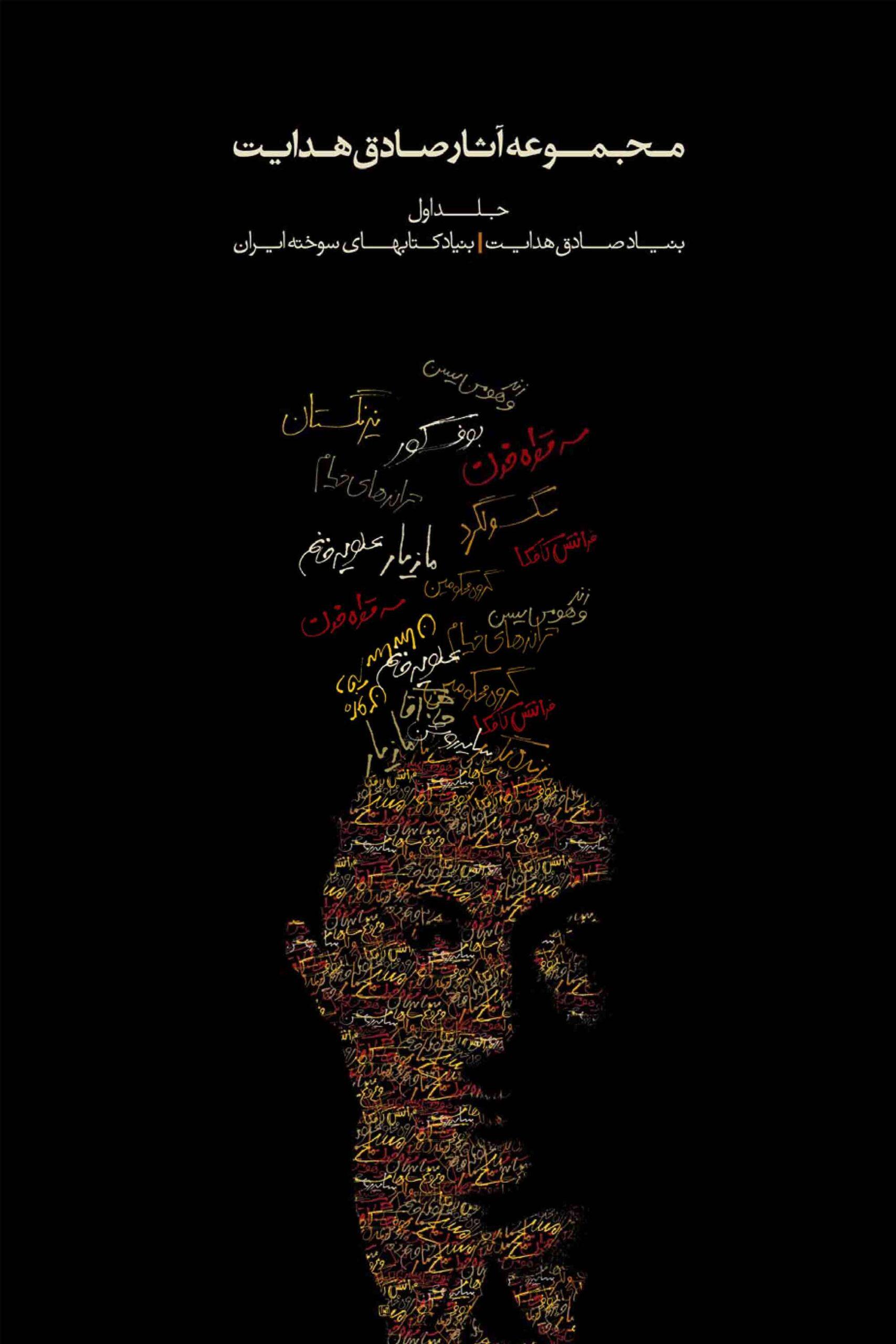 Sadegh Hedayat Vol. I – The Short Stories