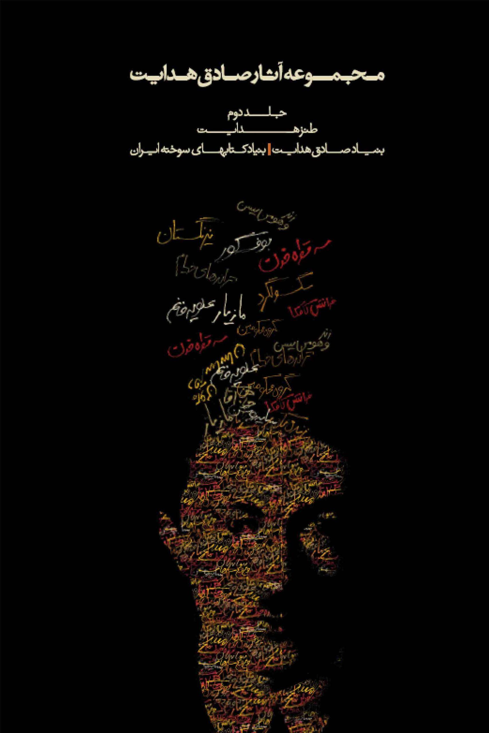 Sadegh Hedayat Vol. II – The Satirical Works