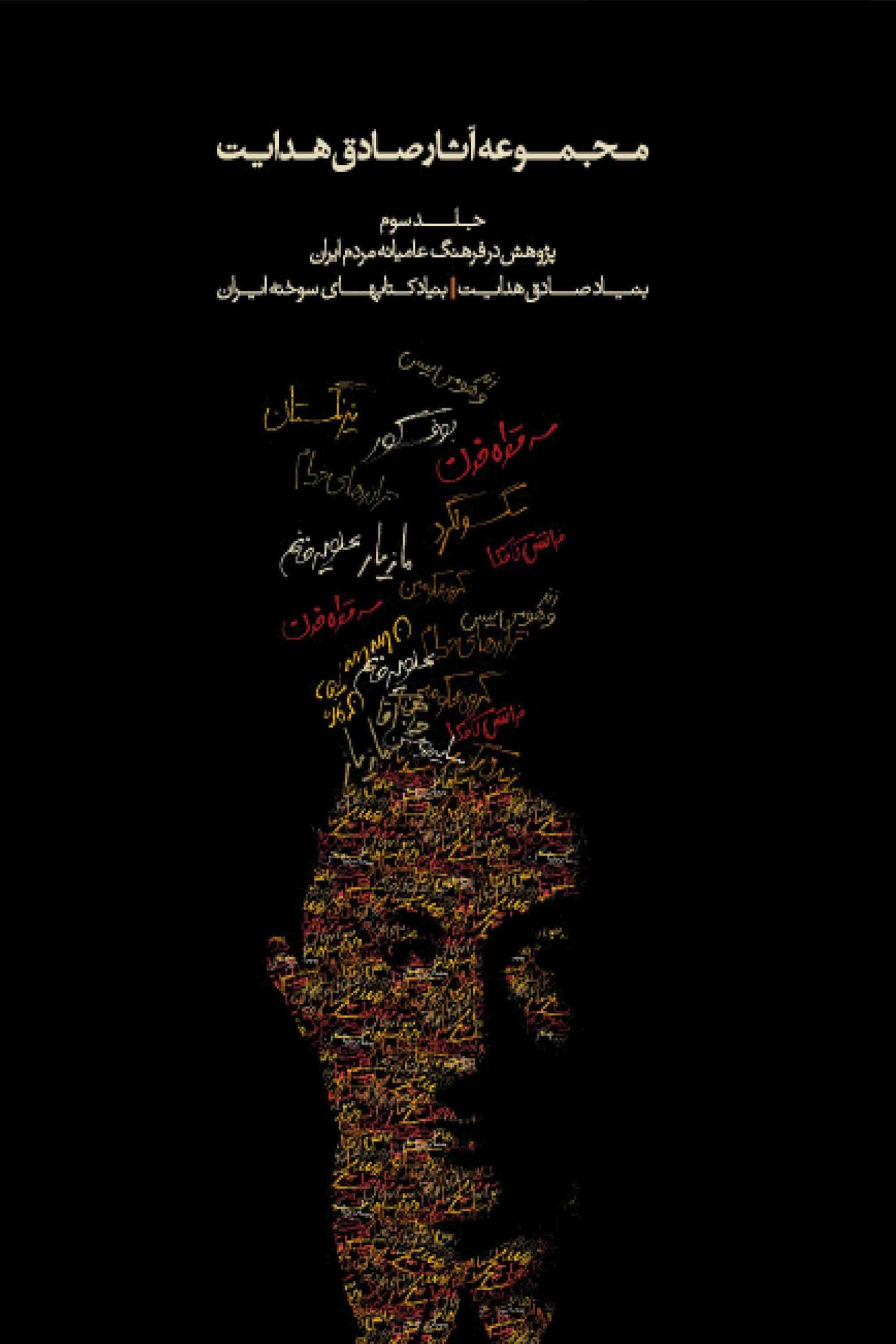 Sadegh Hedayat Vol. III – Studies on the Folklore of Iran
