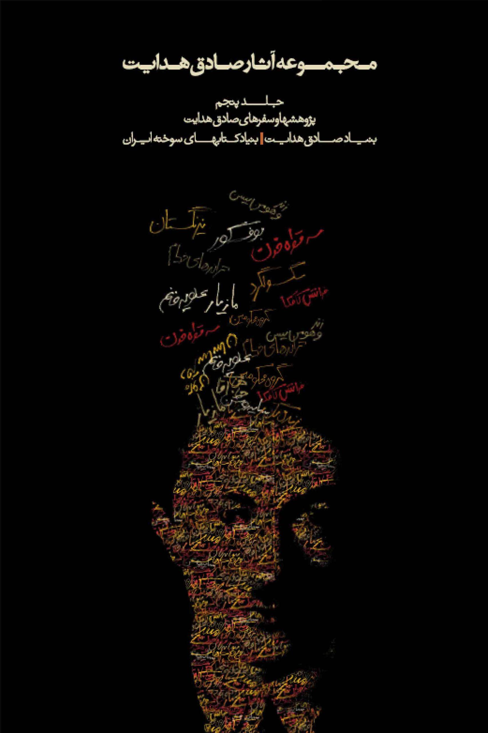 Sadegh Hedayat Vol. V – Studies and travels