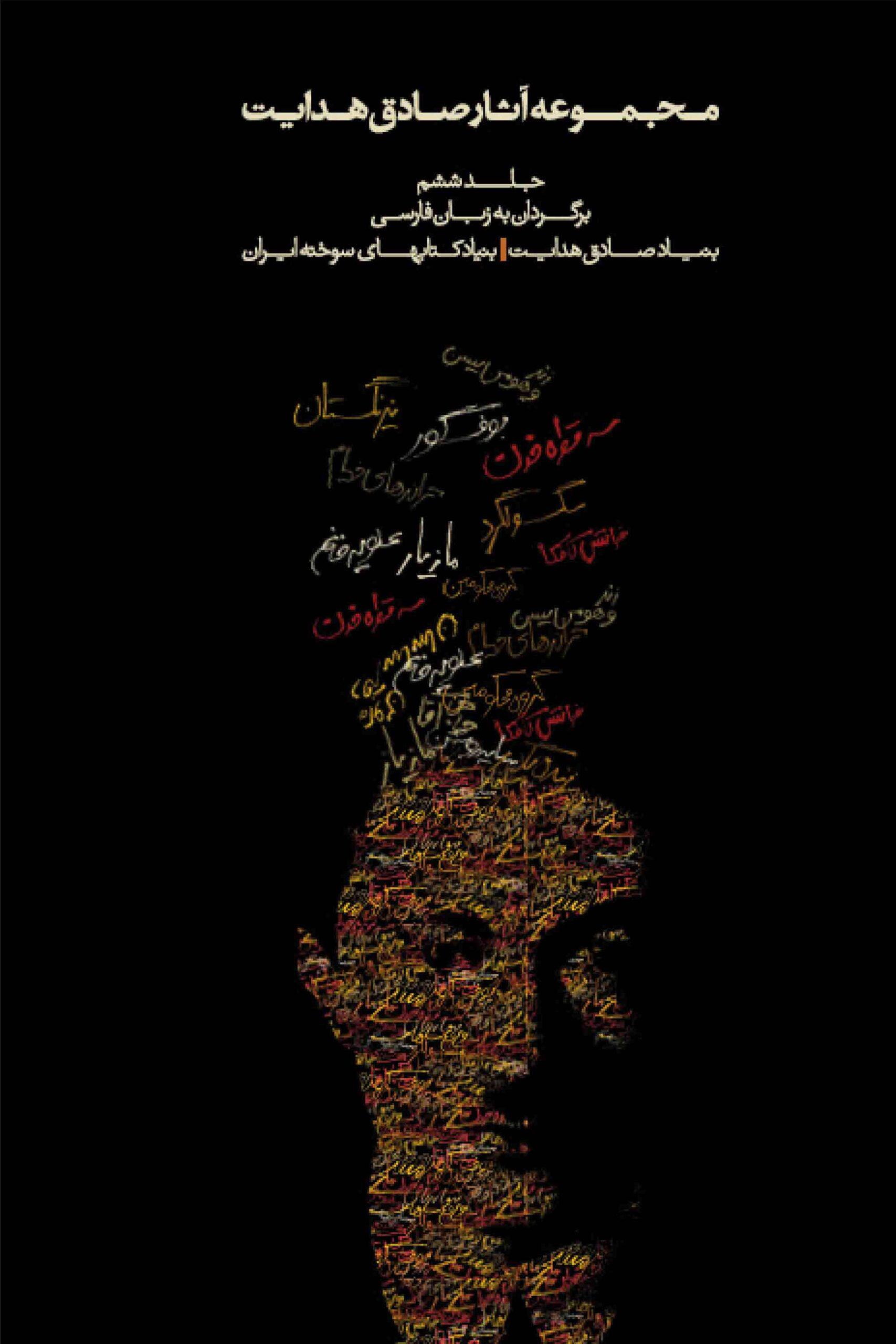Sadegh Hedayat Vol. VI – Translations