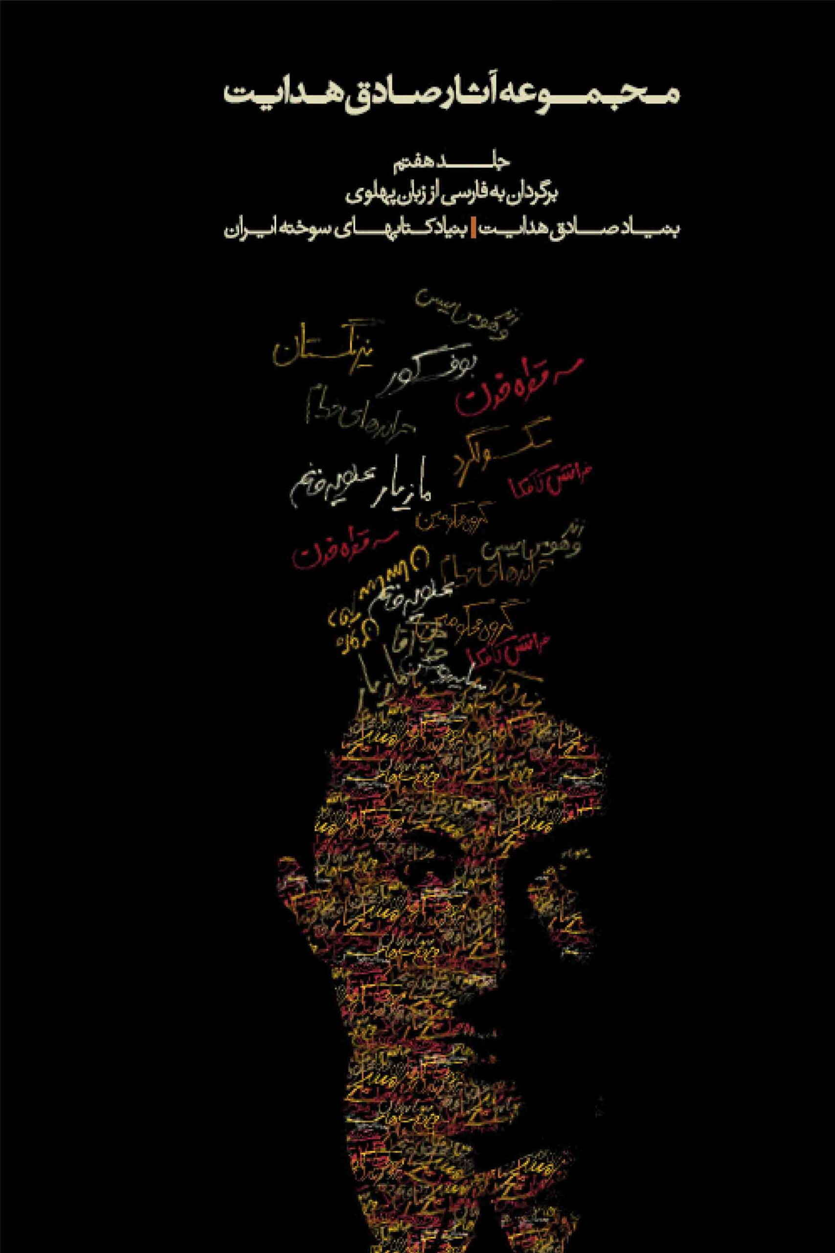 Sadegh Hedayat Vol. VII – Translations from Pàhlàvi