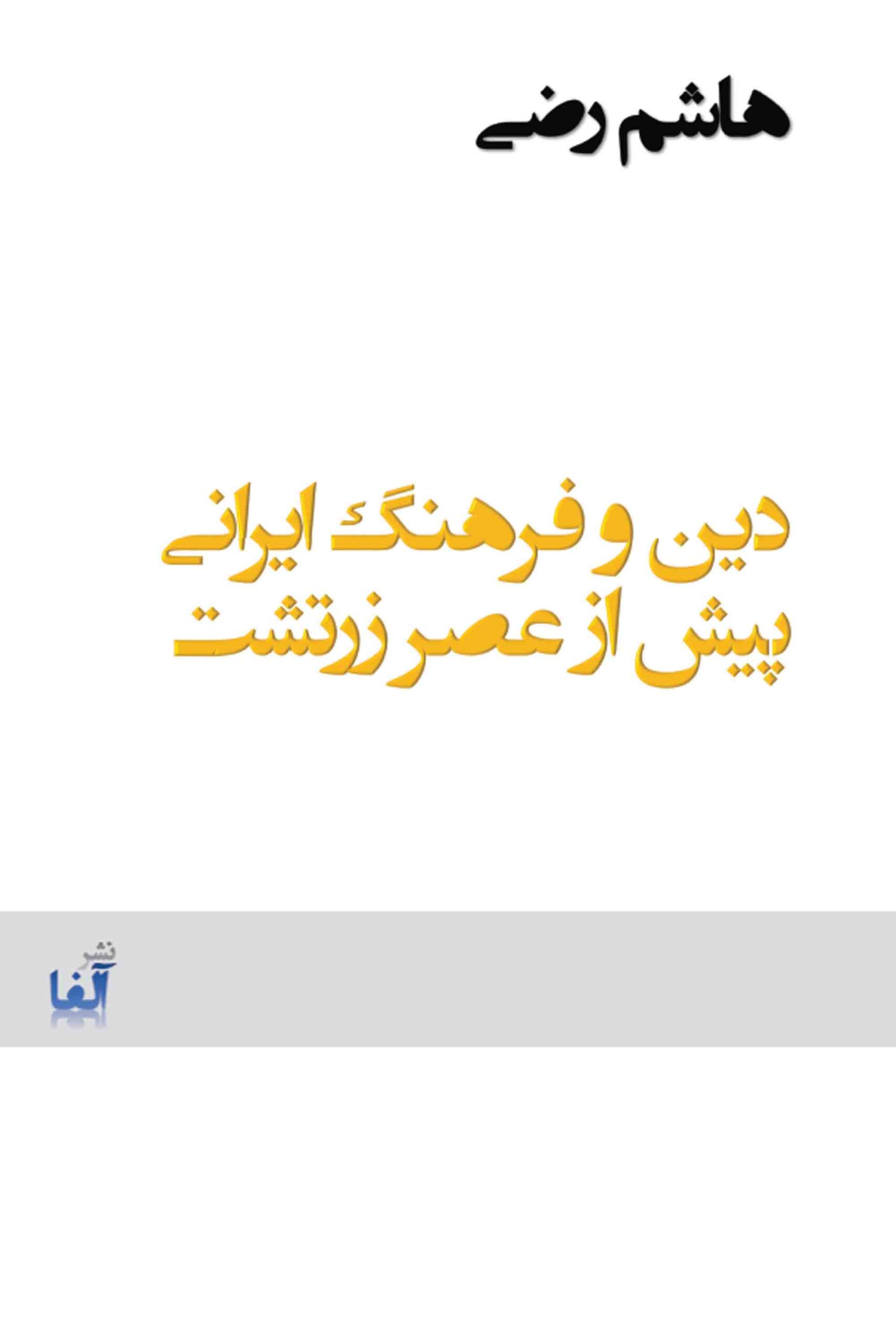 din va farhang-e irani pish az zartosht