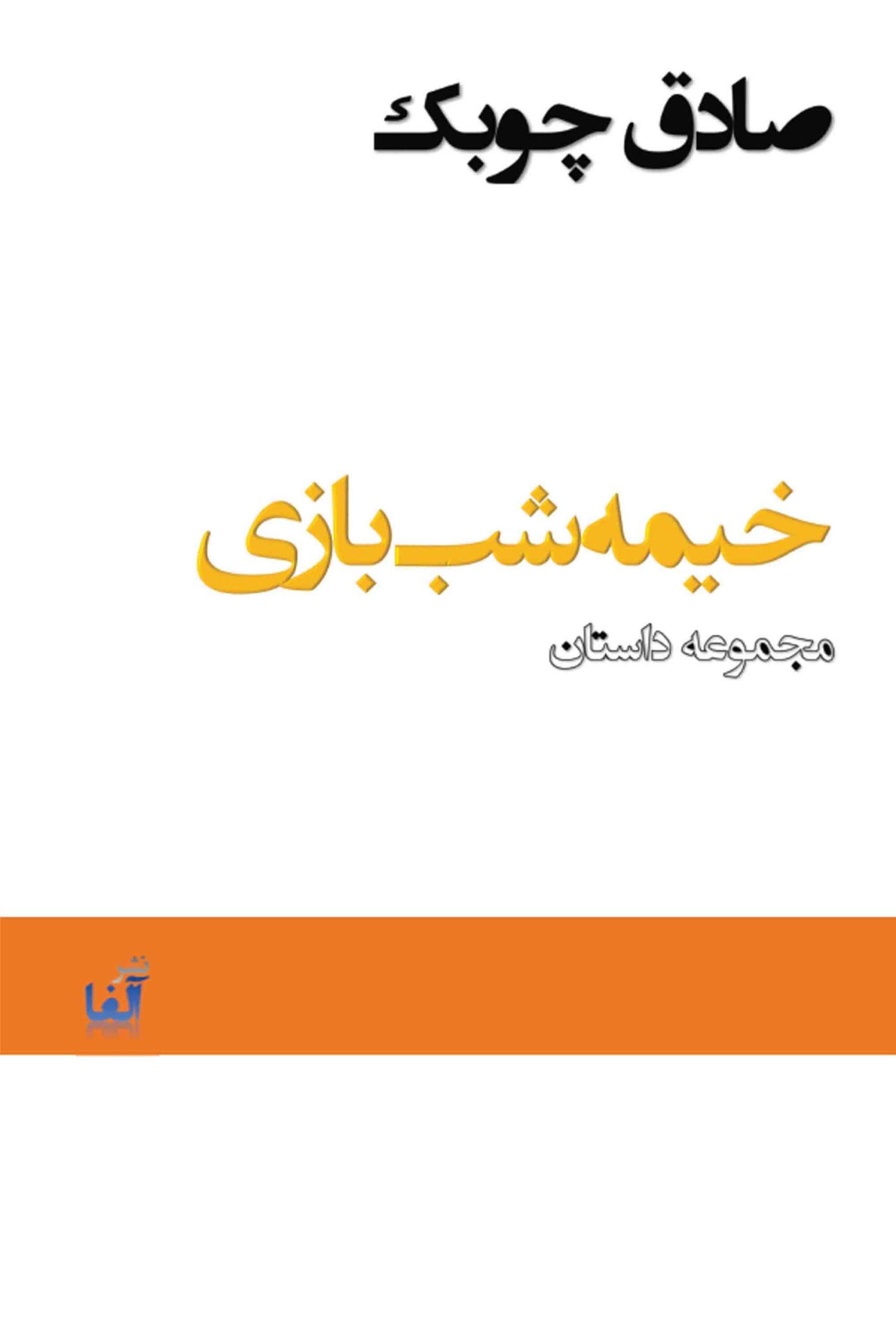 kheymeh-shab-bazi
