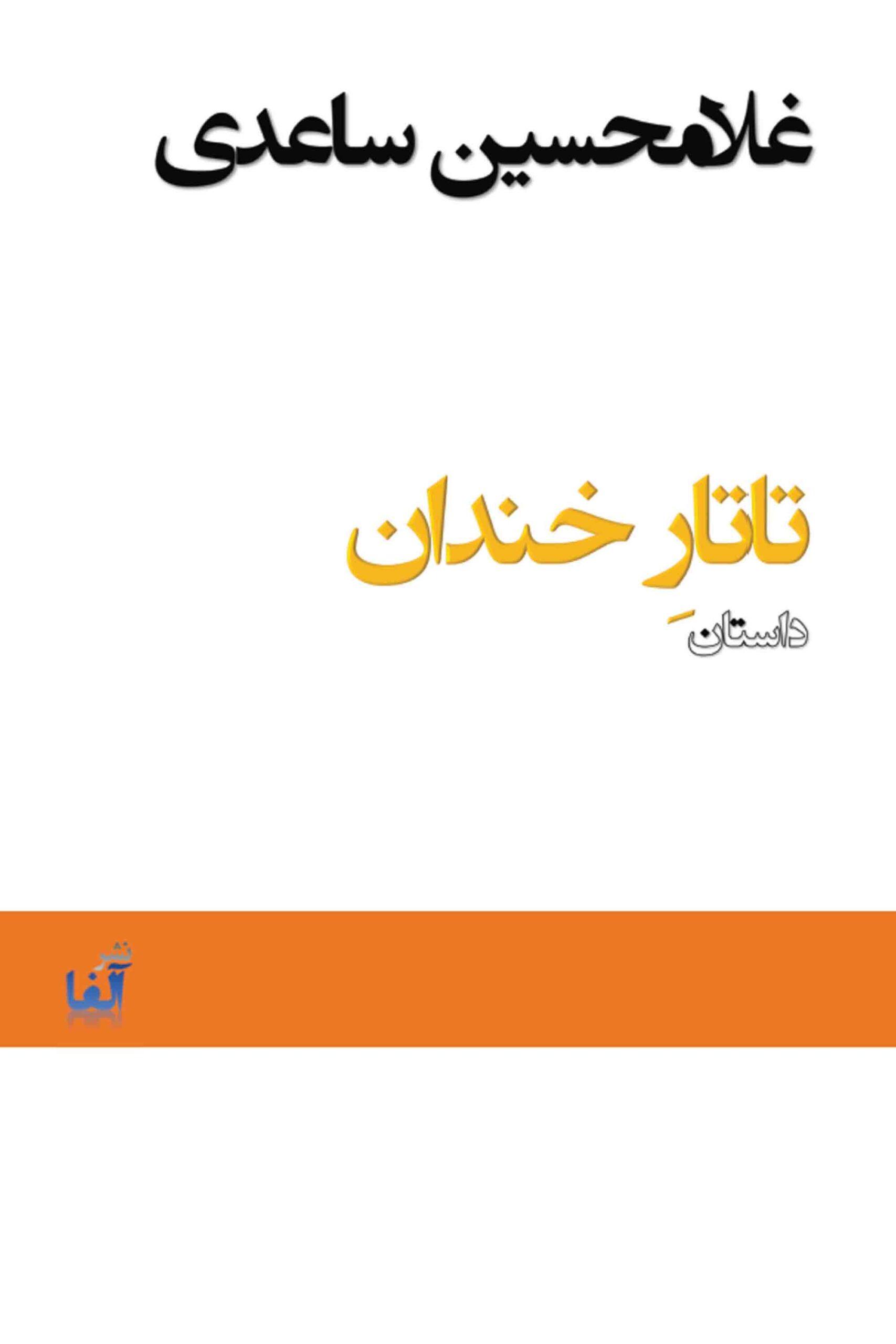 tatare khandan (The grinning Tartar)