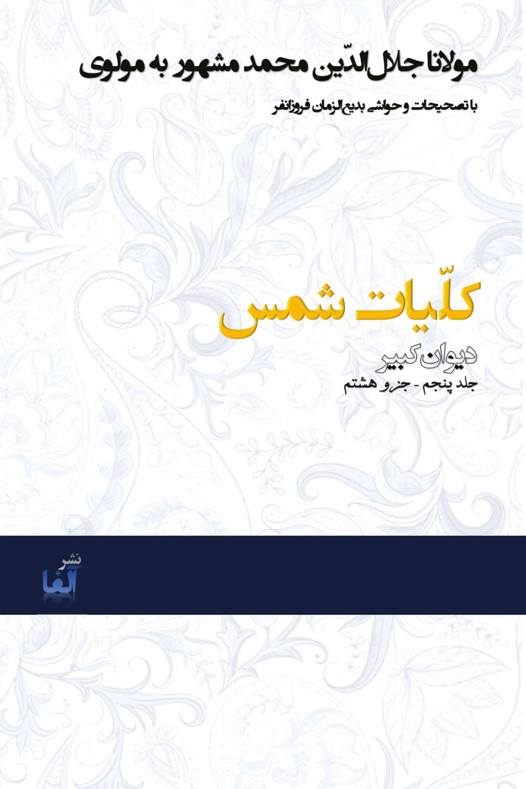 Kolliyat-e Shams (Vol. 5)