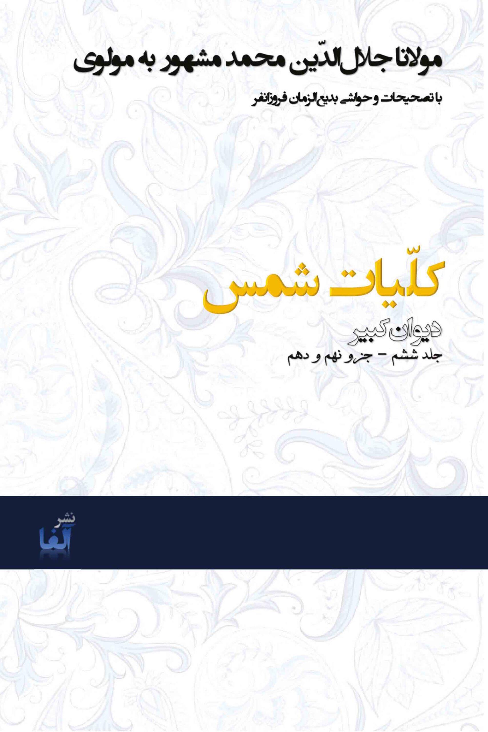Kolliyat-e Shams (Vol. 6)