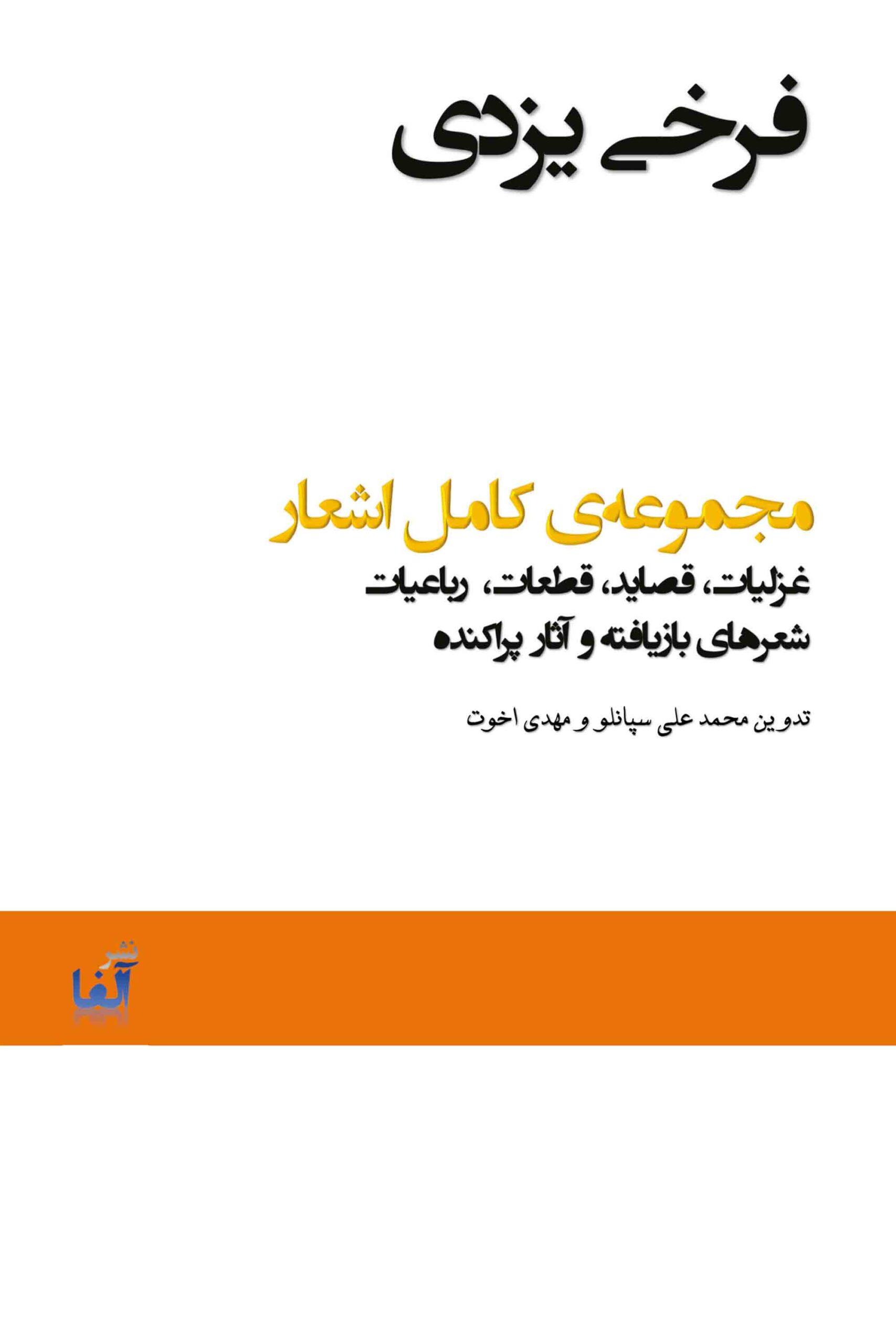Farrokhi Yazdi – Complete Poems