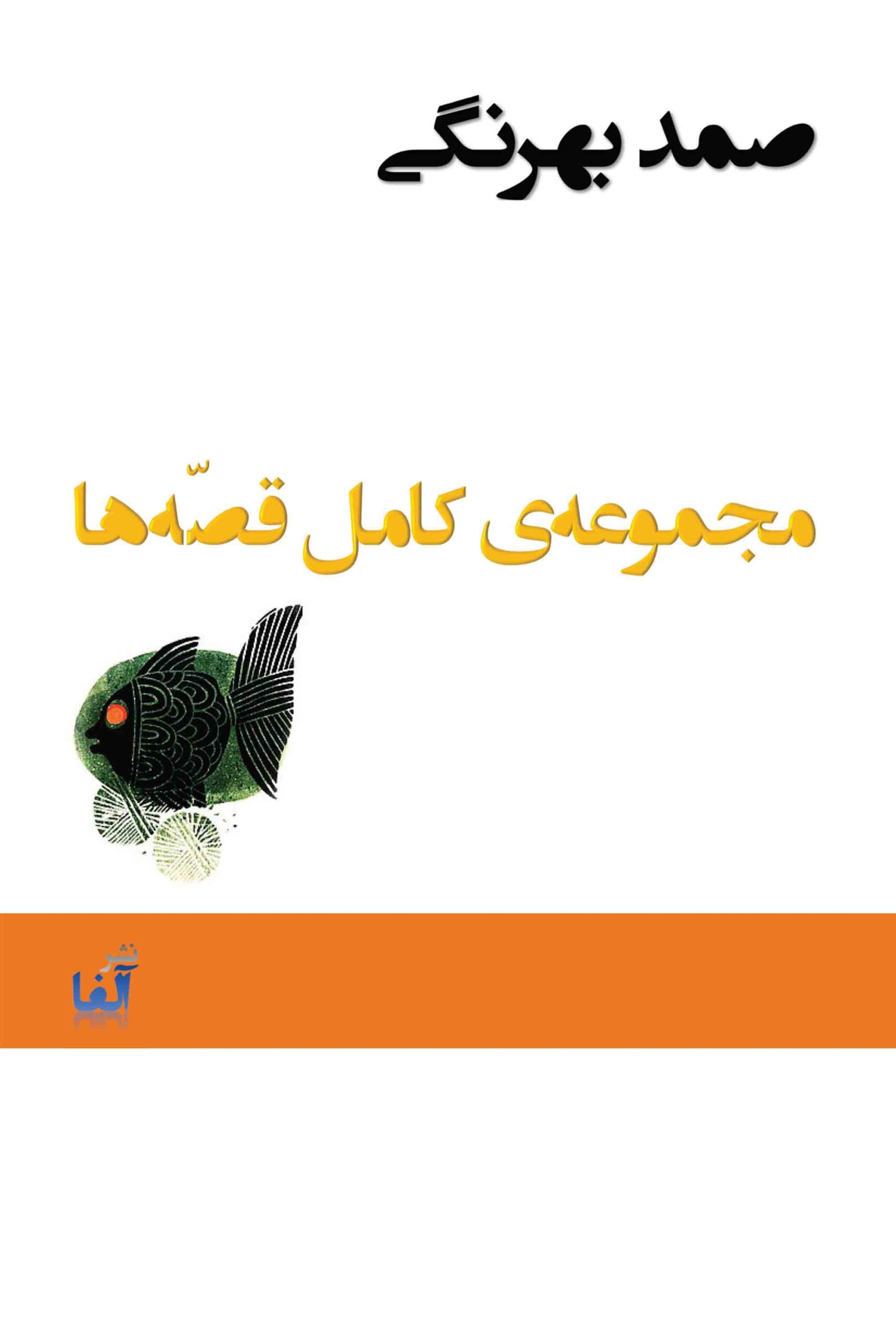 Samad Behrangi – majmoueye kamele ghesseha (mossavar / illustrated)