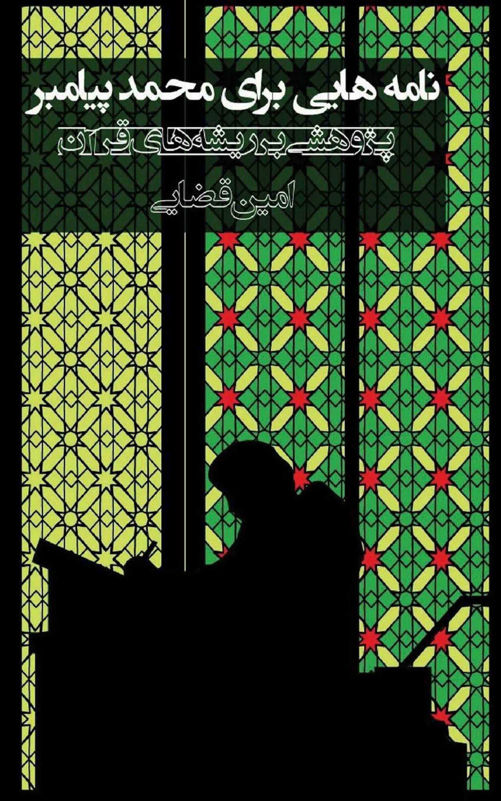 Letters for the Prophete Mohamed