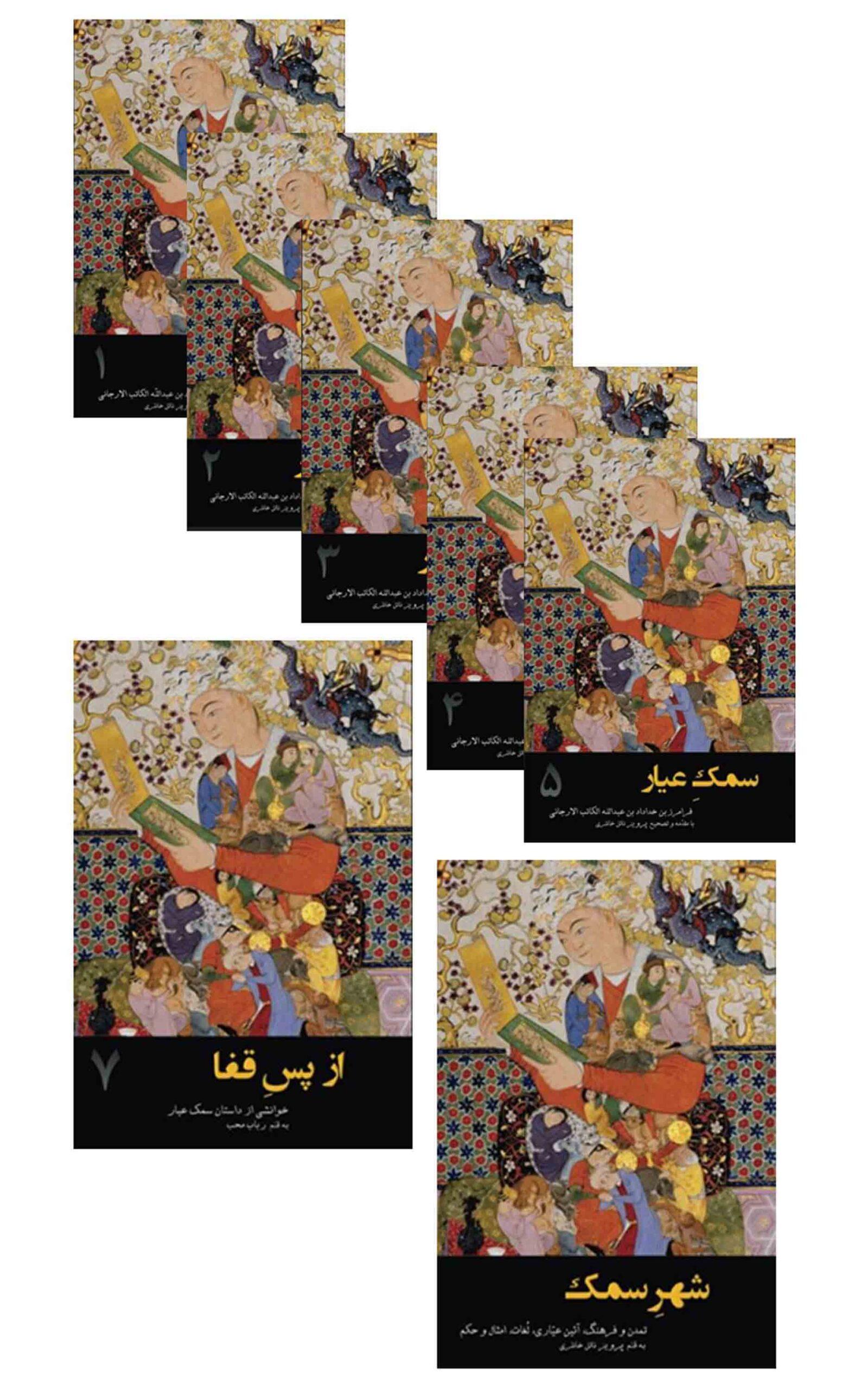 Samak-e Ayar (Vol 2)