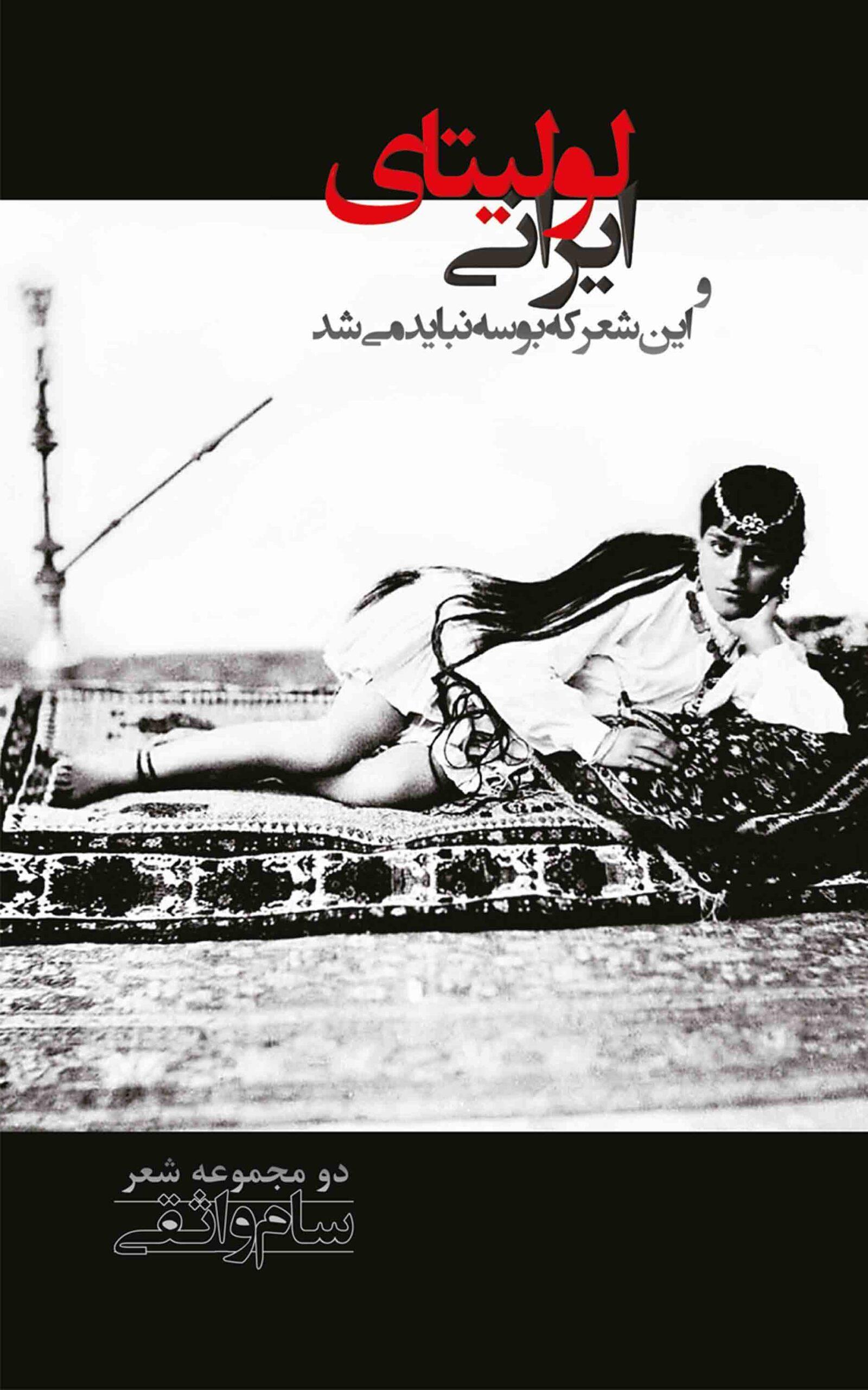 lolitaye irani