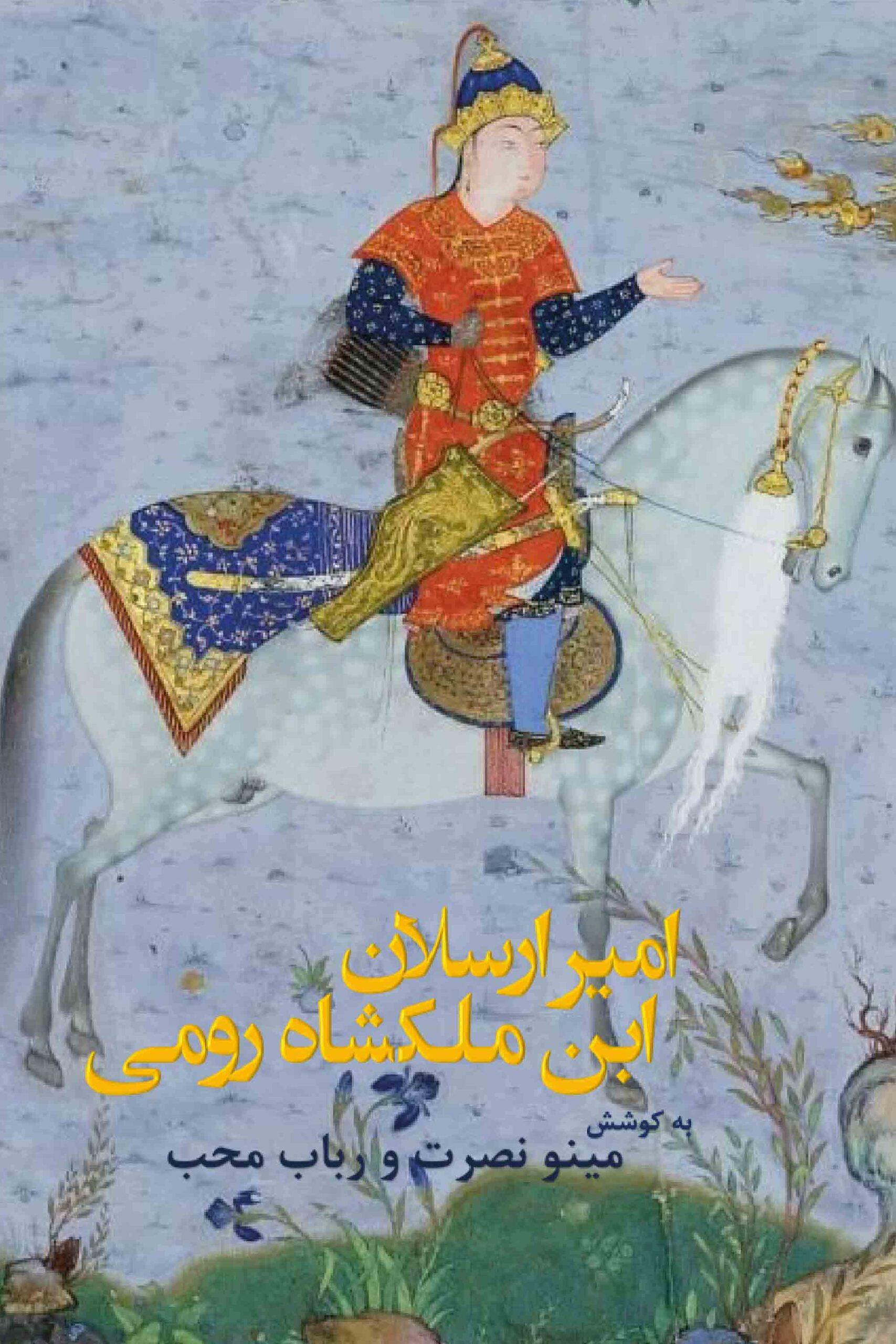Àmir-Àrsàlân-Ibn Màlàkshâh Roumi