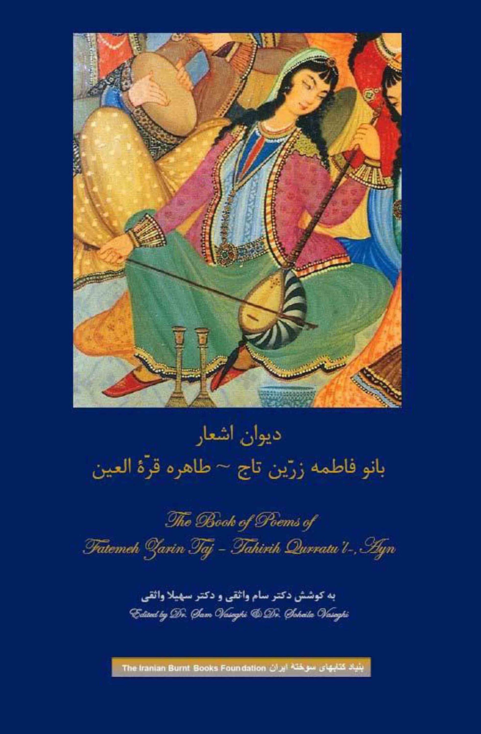 The Book of Poems of Fatemeh Zarin Taj