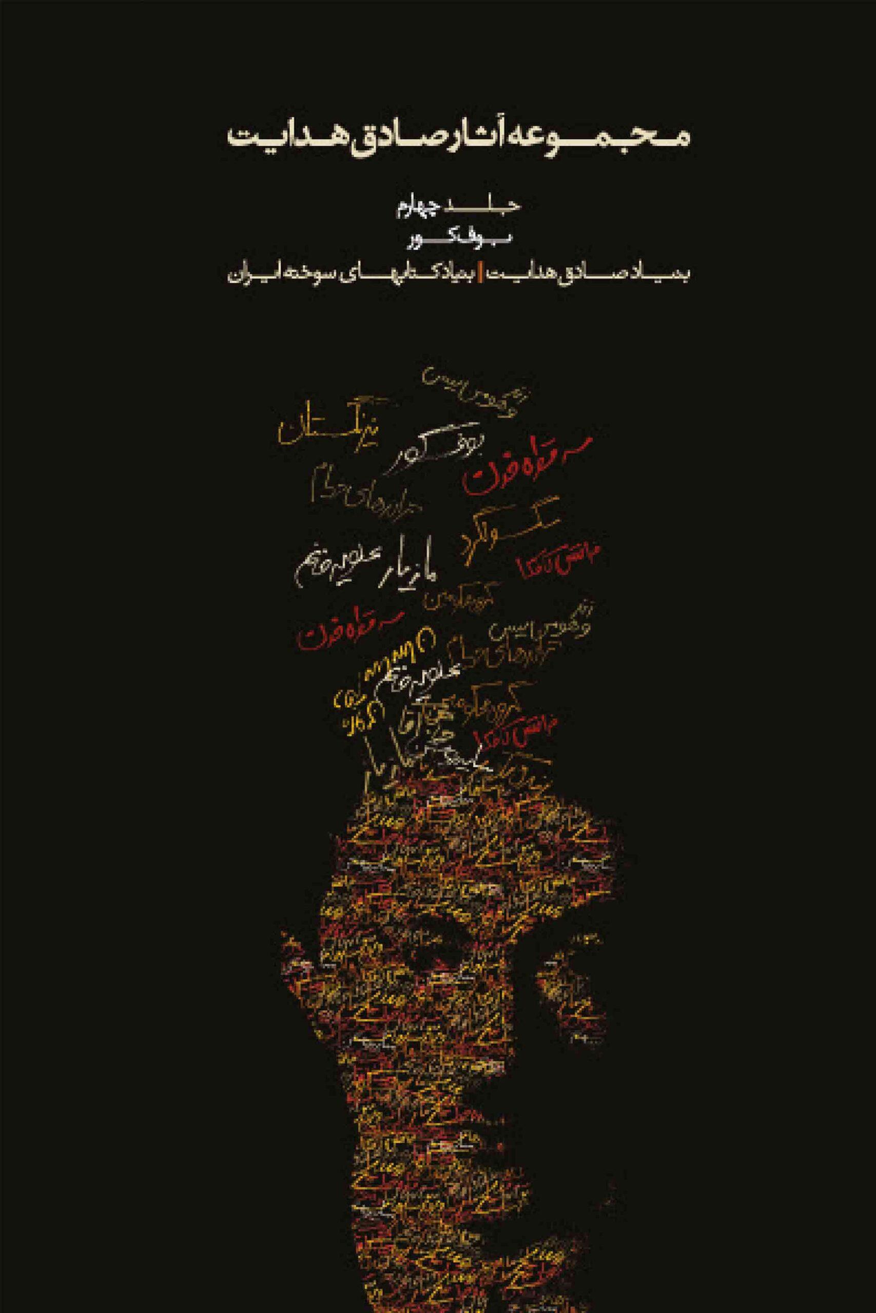 Sadegh Hedayat Vol. IV – Bufe Kur (the Blind Owl)